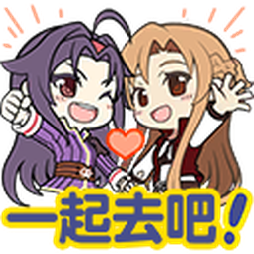 SAO IF 2 - Sticker 1