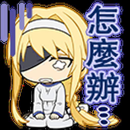 SAO IF 2 - Sticker 26