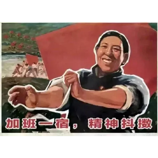 Wuhan pneumonia meme - Sticker 22