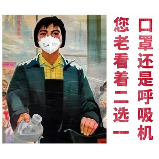 Wuhan pneumonia meme - Sticker 12