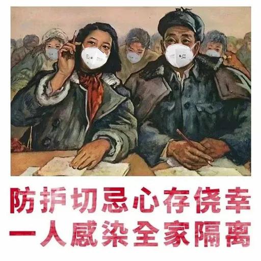 Wuhan pneumonia meme - Sticker 15