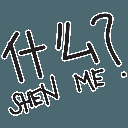 Wording Pack - Sticker 24