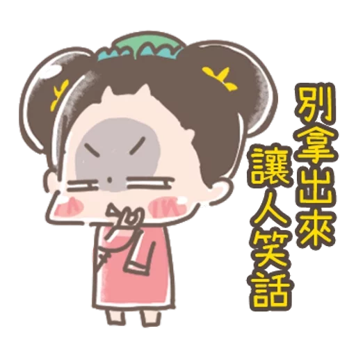 https://t.me/addstickers/line4379087_by_Sean_Bot啾啾妹-後宮娘娘上身  @SeanChannel - Sticker 30