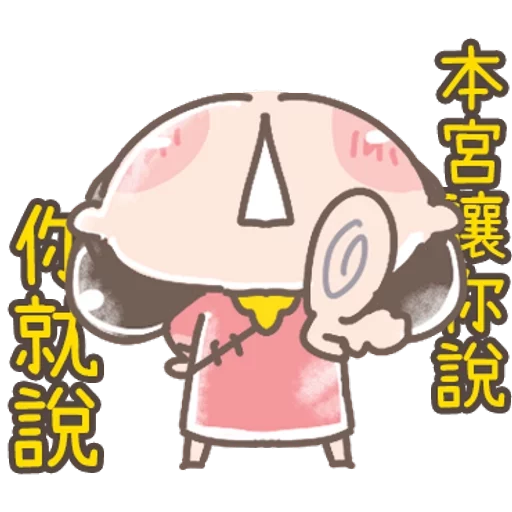 https://t.me/addstickers/line4379087_by_Sean_Bot啾啾妹-後宮娘娘上身  @SeanChannel - Sticker 22