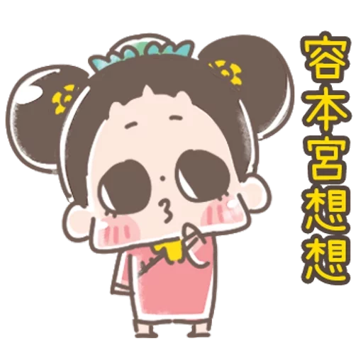 https://t.me/addstickers/line4379087_by_Sean_Bot啾啾妹-後宮娘娘上身  @SeanChannel - Sticker 16