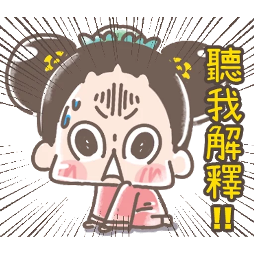 https://t.me/addstickers/line4379087_by_Sean_Bot啾啾妹-後宮娘娘上身  @SeanChannel - Sticker 29