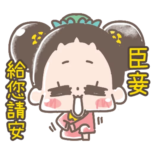 https://t.me/addstickers/line4379087_by_Sean_Bot啾啾妹-後宮娘娘上身  @SeanChannel - Sticker 20