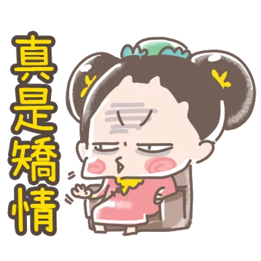 https://t.me/addstickers/line4379087_by_Sean_Bot啾啾妹-後宮娘娘上身  @SeanChannel - Sticker 10