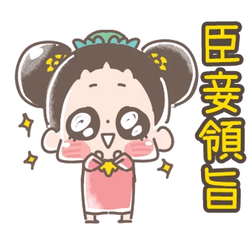 https://t.me/addstickers/line4379087_by_Sean_Bot啾啾妹-後宮娘娘上身  @SeanChannel - Sticker 3