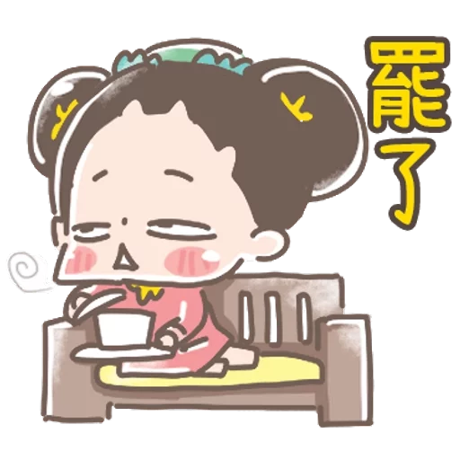 https://t.me/addstickers/line4379087_by_Sean_Bot啾啾妹-後宮娘娘上身  @SeanChannel - Sticker 7