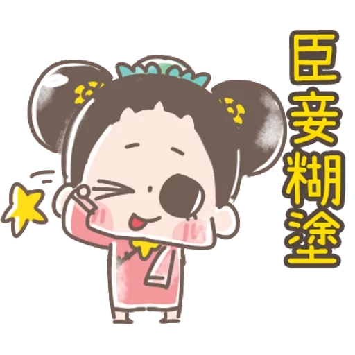 https://t.me/addstickers/line4379087_by_Sean_Bot啾啾妹-後宮娘娘上身  @SeanChannel - Sticker 4