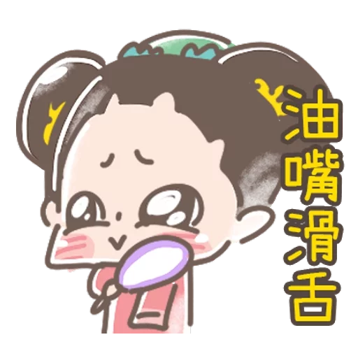 https://t.me/addstickers/line4379087_by_Sean_Bot啾啾妹-後宮娘娘上身  @SeanChannel - Sticker 6
