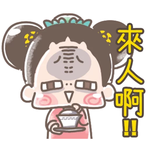 https://t.me/addstickers/line4379087_by_Sean_Bot啾啾妹-後宮娘娘上身  @SeanChannel - Sticker 24