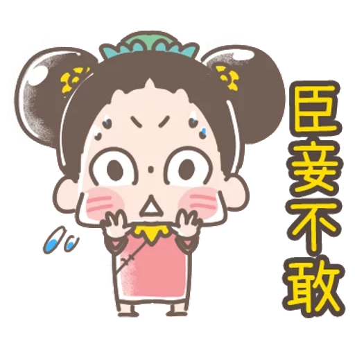 https://t.me/addstickers/line4379087_by_Sean_Bot啾啾妹-後宮娘娘上身  @SeanChannel - Sticker 17