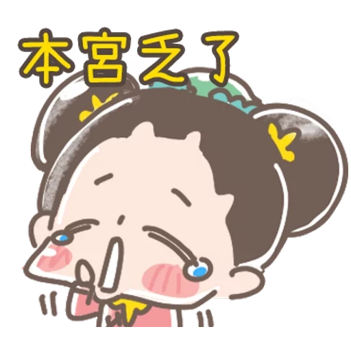 https://t.me/addstickers/line4379087_by_Sean_Bot啾啾妹-後宮娘娘上身  @SeanChannel - Sticker 2