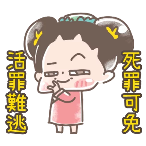 https://t.me/addstickers/line4379087_by_Sean_Bot啾啾妹-後宮娘娘上身  @SeanChannel - Sticker 23