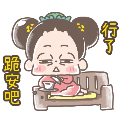 https://t.me/addstickers/line4379087_by_Sean_Bot啾啾妹-後宮娘娘上身  @SeanChannel - Tray Sticker