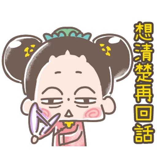 https://t.me/addstickers/line4379087_by_Sean_Bot啾啾妹-後宮娘娘上身  @SeanChannel - Sticker 19