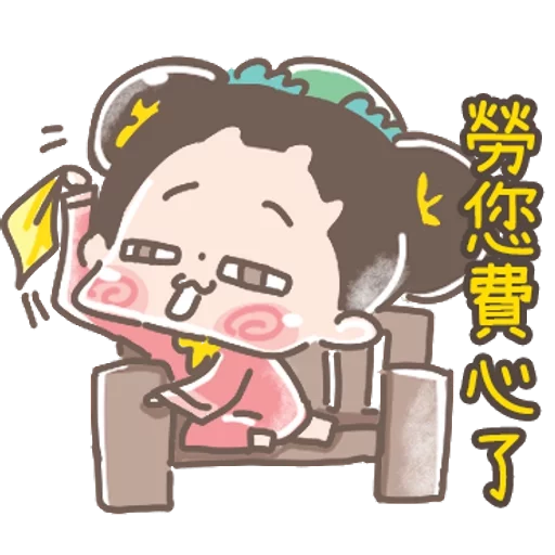 https://t.me/addstickers/line4379087_by_Sean_Bot啾啾妹-後宮娘娘上身  @SeanChannel - Sticker 13