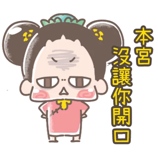 https://t.me/addstickers/line4379087_by_Sean_Bot啾啾妹-後宮娘娘上身  @SeanChannel - Sticker 27