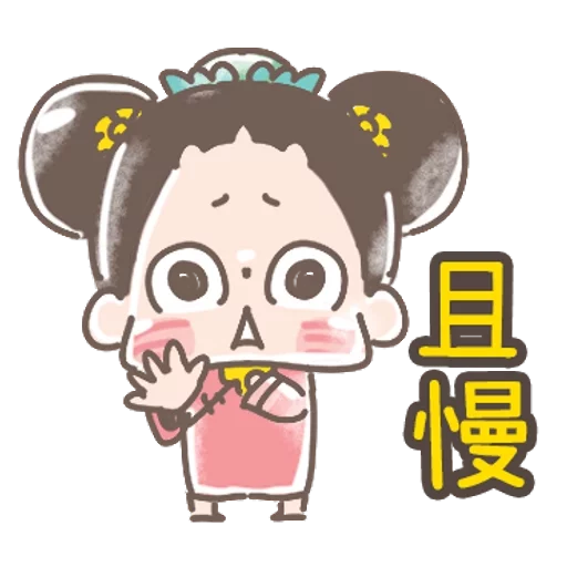 https://t.me/addstickers/line4379087_by_Sean_Bot啾啾妹-後宮娘娘上身  @SeanChannel - Sticker 11