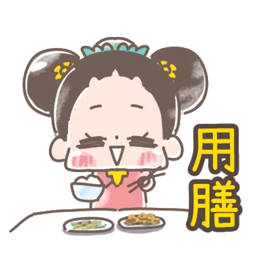 https://t.me/addstickers/line4379087_by_Sean_Bot啾啾妹-後宮娘娘上身  @SeanChannel - Sticker 8