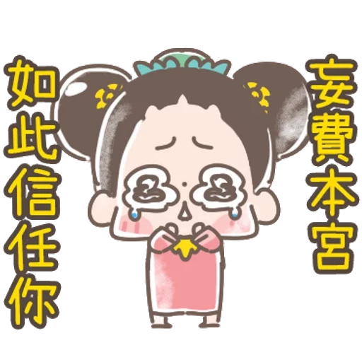 https://t.me/addstickers/line4379087_by_Sean_Bot啾啾妹-後宮娘娘上身  @SeanChannel - Sticker 18
