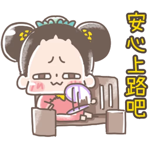 https://t.me/addstickers/line4379087_by_Sean_Bot啾啾妹-後宮娘娘上身  @SeanChannel - Sticker 21