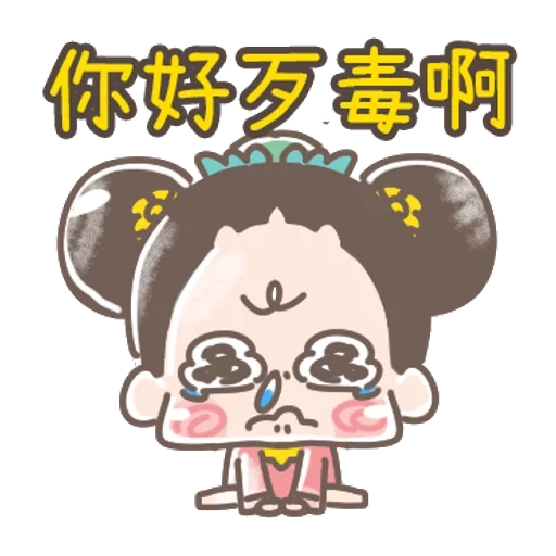 https://t.me/addstickers/line4379087_by_Sean_Bot啾啾妹-後宮娘娘上身  @SeanChannel - Sticker 9