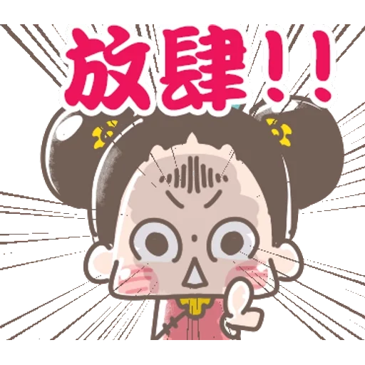 https://t.me/addstickers/line4379087_by_Sean_Bot啾啾妹-後宮娘娘上身  @SeanChannel - Sticker 26