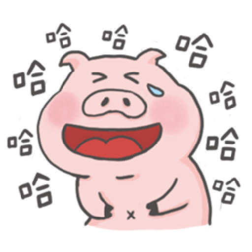 八戒是豬 - Sticker 2
