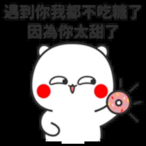 撩妹 - Sticker 4