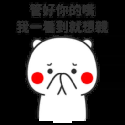 撩妹 - Sticker 23