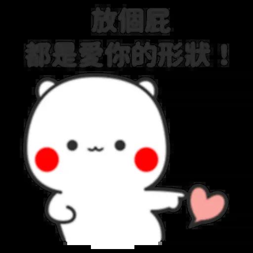撩妹 - Sticker 3