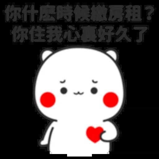 撩妹 - Sticker 6