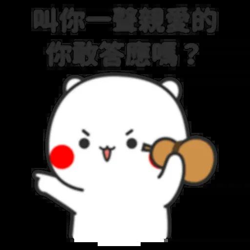 撩妹 - Sticker 2