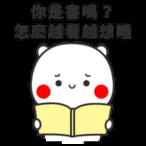 撩妹 - Sticker 9