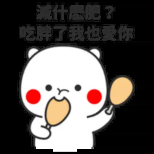 撩妹 - Sticker 12