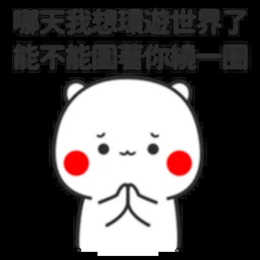 撩妹 - Sticker 26