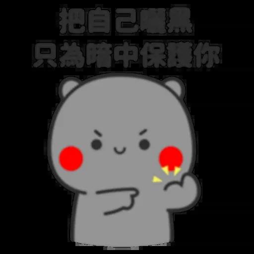 撩妹 - Sticker 24