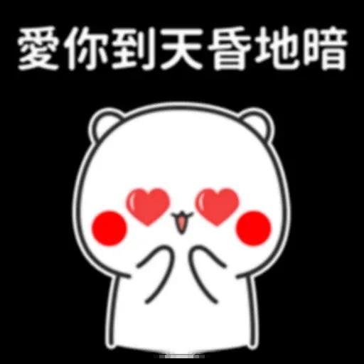 撩妹 - Sticker 21