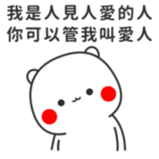 撩妹 - Sticker 8