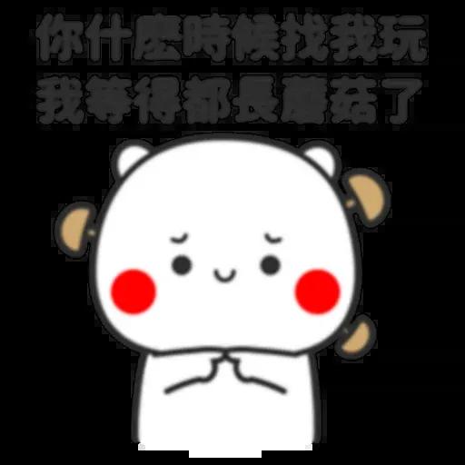 撩妹 - Sticker 7
