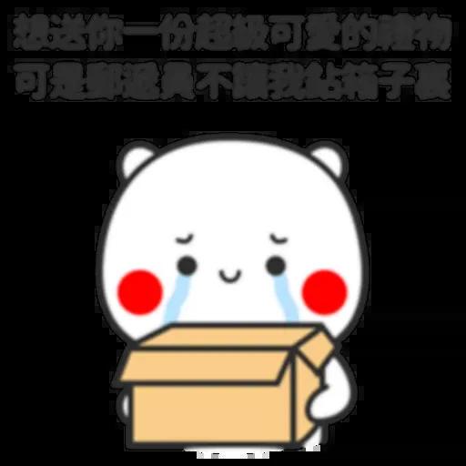 撩妹 - Sticker 10