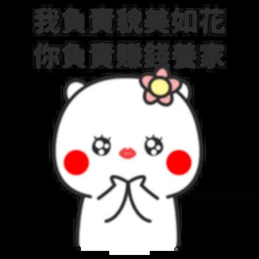 撩妹 - Sticker 27