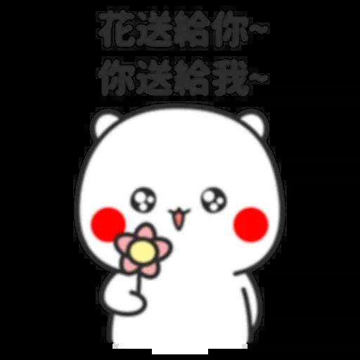 撩妹 - Sticker 11