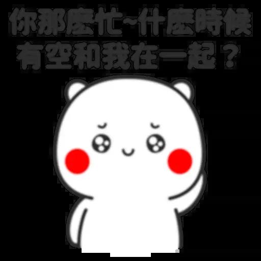 撩妹 - Sticker 14