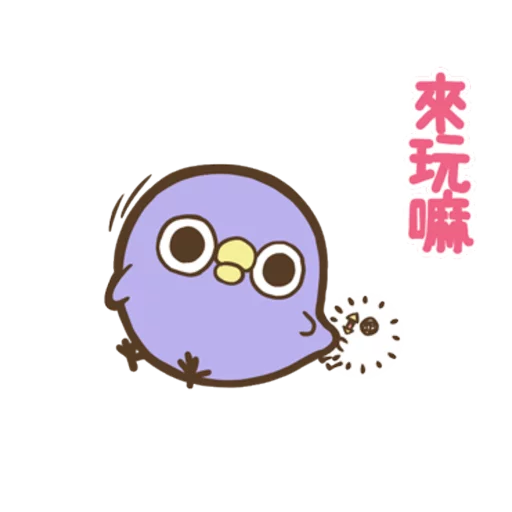 """懶得""""鳥""""你 (無骨雞用)(2) - Sticker 10"""