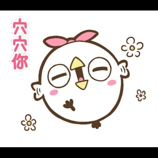 """懶得""""鳥""""你 (無骨雞用)(2) - Sticker 26"""