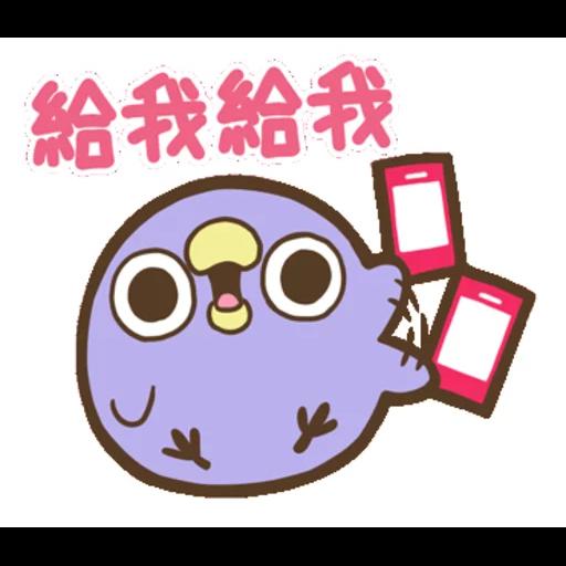 """懶得""""鳥""""你 (無骨雞用)(2) - Sticker 18"""
